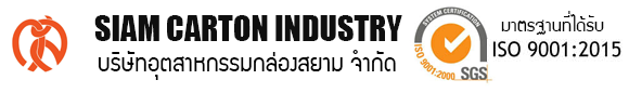 ISO, SGS, Siam Carton Industry, บริษัท อุตสาหกรรมกล่องสยาม จำกัด